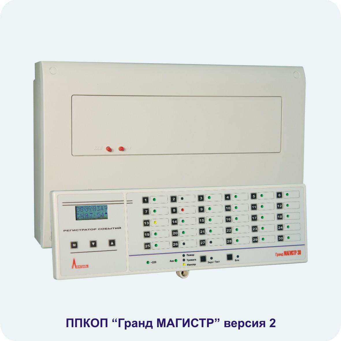 Гранд Магистр РС версия прибор приемно контрольный охранно  Гранд Магистр 30 РС версия 2